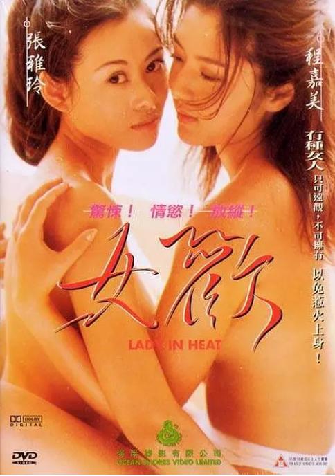 女欢1999