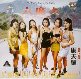 深圳公路抢车劫杀之六魔女