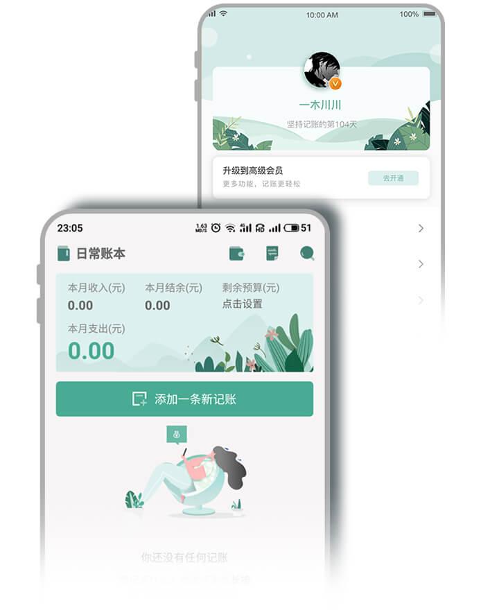 一木记账app VIP破解版 4.3.5去广告版